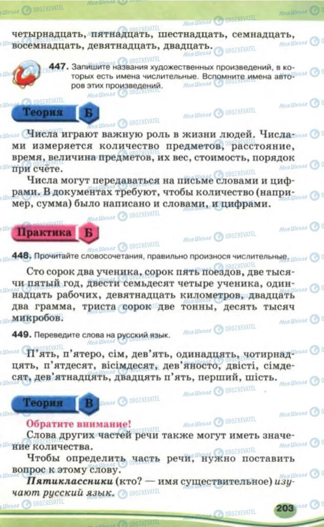 Учебники Русский язык 5 класс страница 203