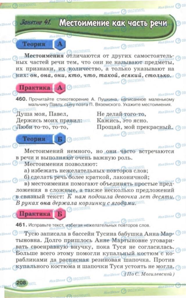 Учебники Русский язык 5 класс страница 208