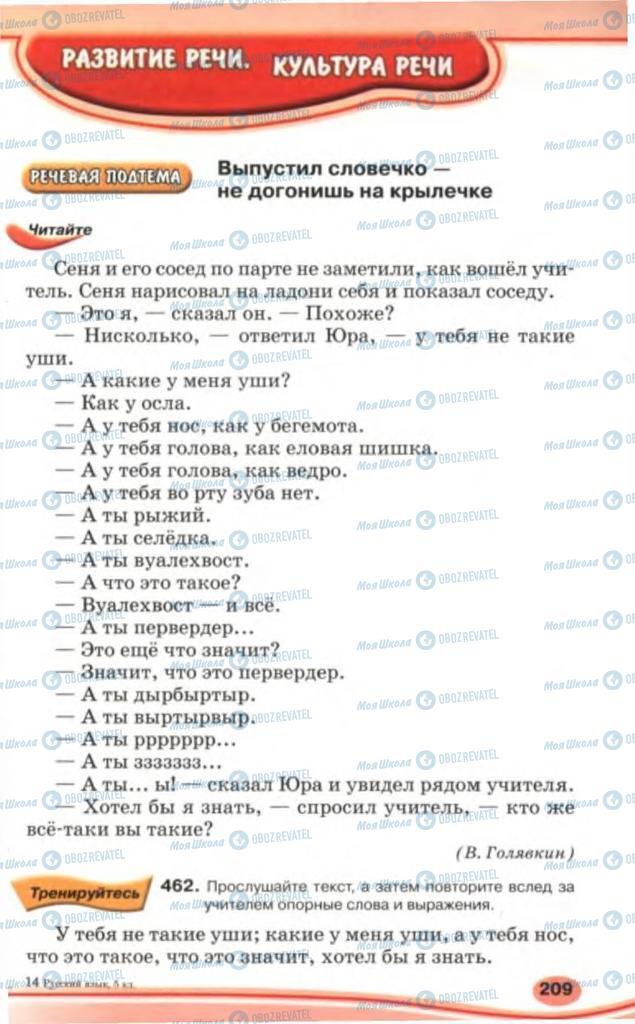 Учебники Русский язык 5 класс страница 209