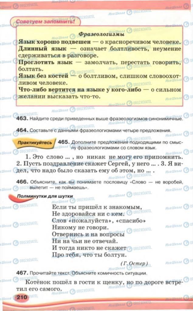 Учебники Русский язык 5 класс страница 210