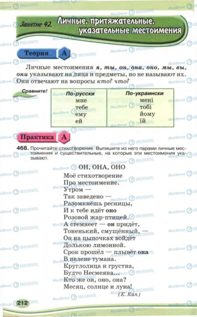 Учебники Русский язык 5 класс страница 212