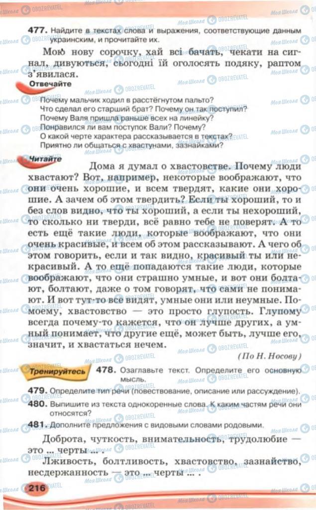Учебники Русский язык 5 класс страница 216