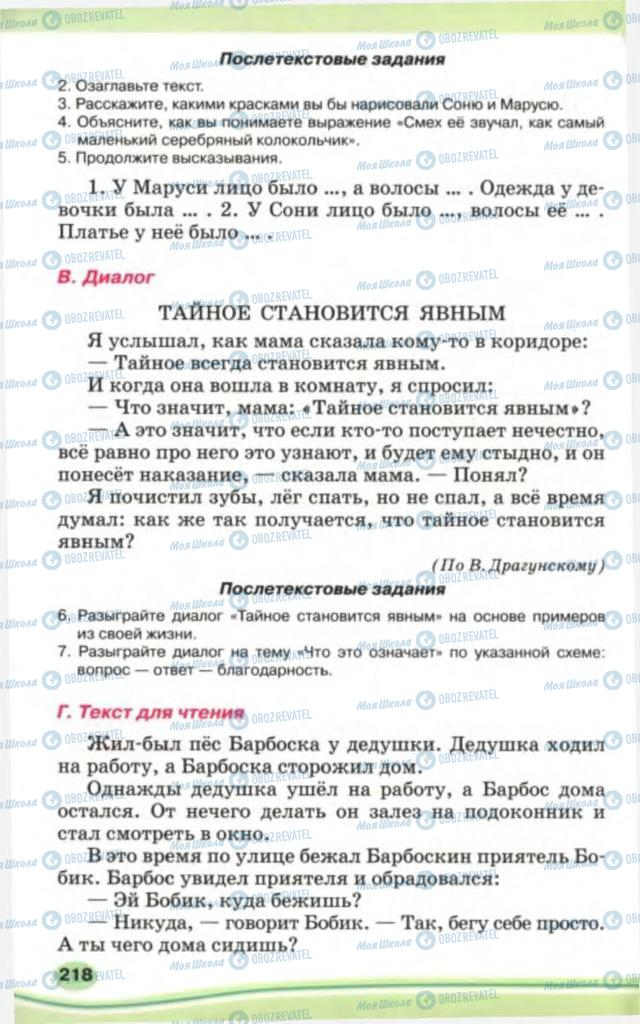 Учебники Русский язык 5 класс страница 218