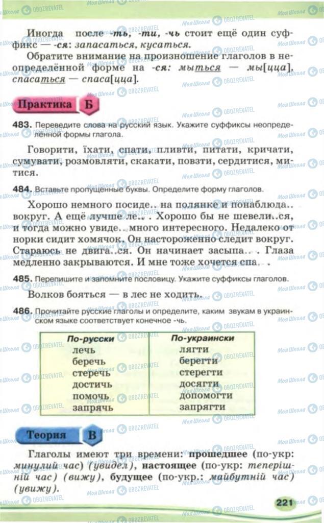 Учебники Русский язык 5 класс страница 221