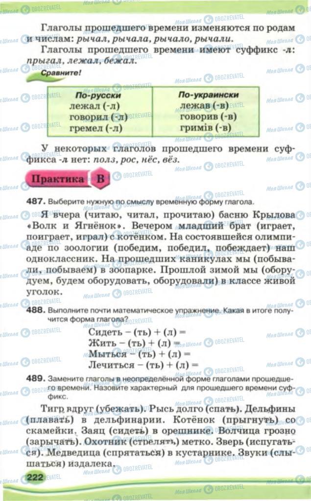 Учебники Русский язык 5 класс страница 222