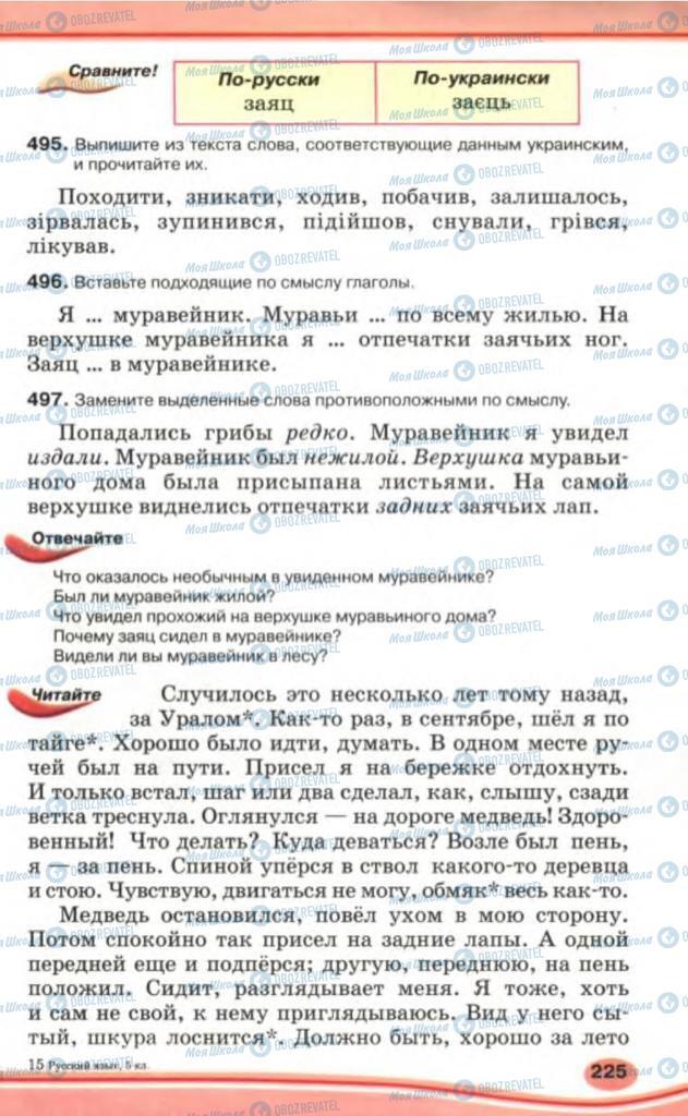 Учебники Русский язык 5 класс страница 225