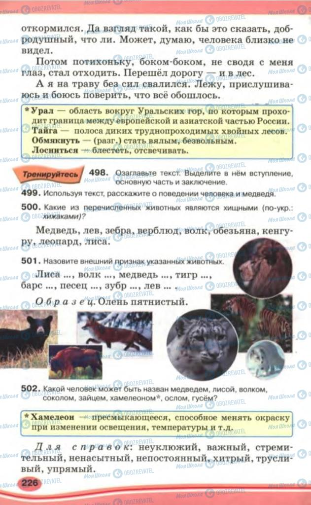 Учебники Русский язык 5 класс страница 226