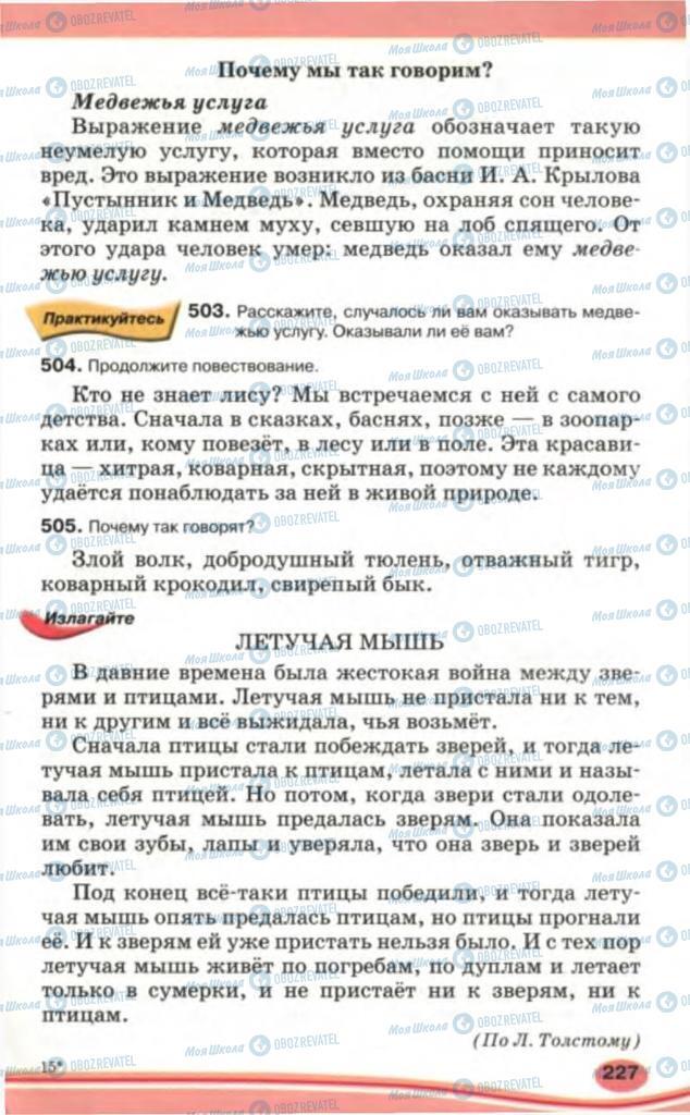 Учебники Русский язык 5 класс страница 227
