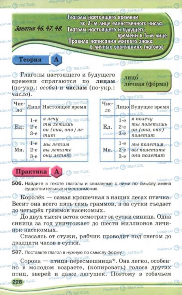 Учебники Русский язык 5 класс страница 228