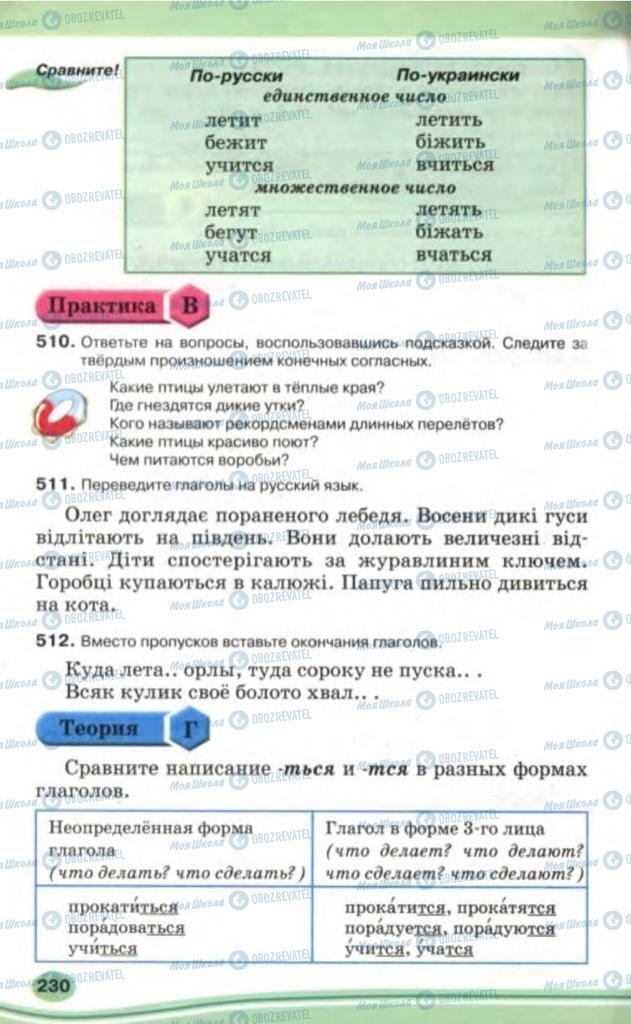 Учебники Русский язык 5 класс страница 230
