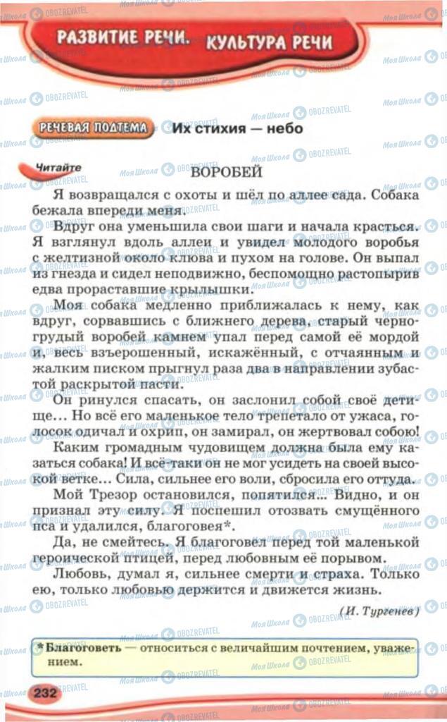 Учебники Русский язык 5 класс страница 232