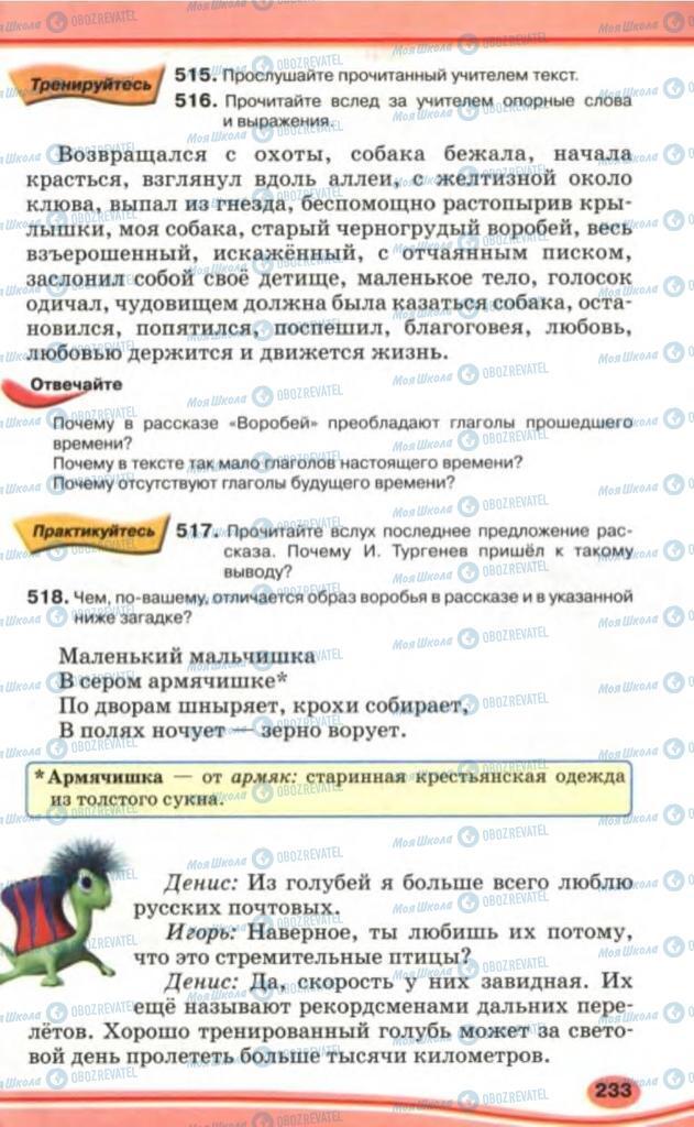 Учебники Русский язык 5 класс страница 233