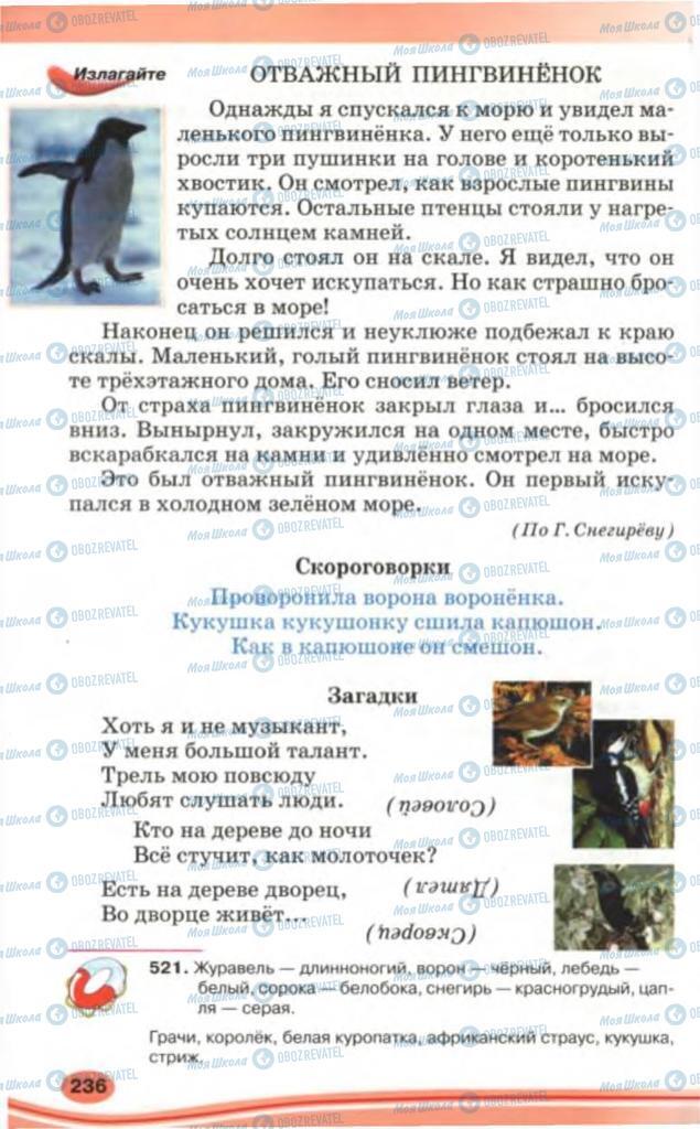 Учебники Русский язык 5 класс страница 236
