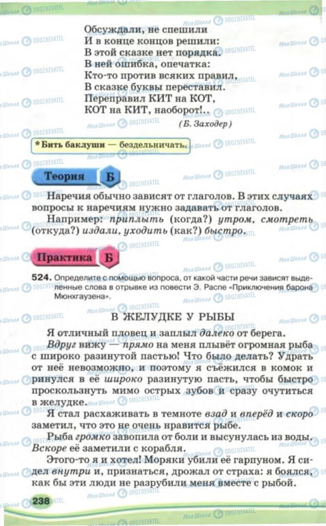 Учебники Русский язык 5 класс страница 238