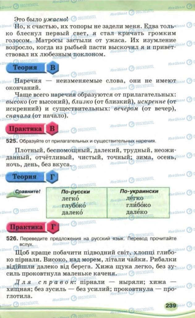 Учебники Русский язык 5 класс страница 239