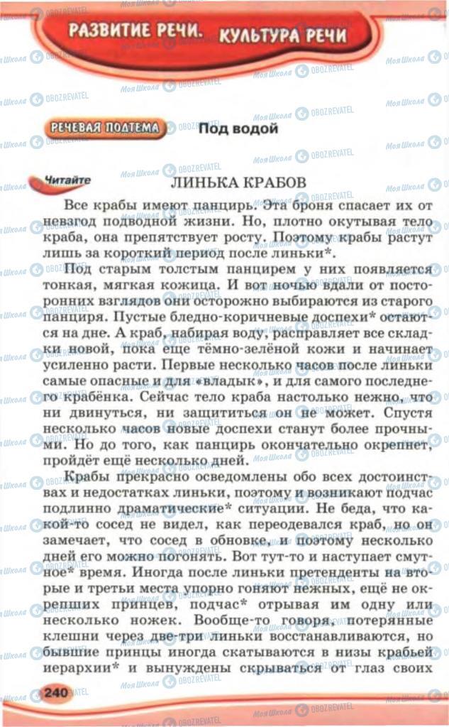 Учебники Русский язык 5 класс страница 240