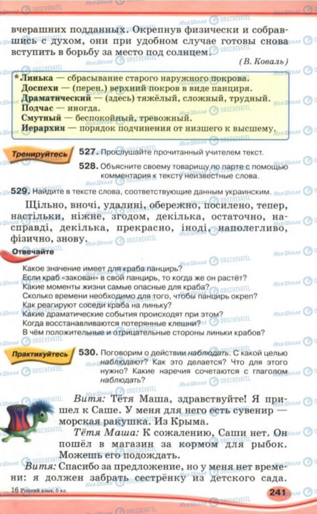 Учебники Русский язык 5 класс страница 241