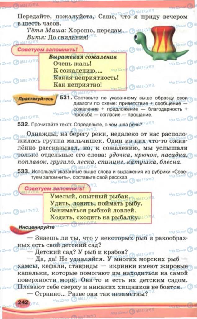 Учебники Русский язык 5 класс страница 242