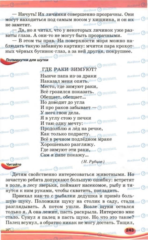 Учебники Русский язык 5 класс страница 243
