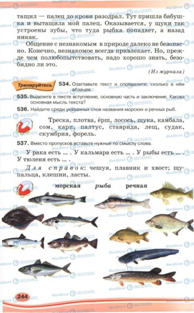 Учебники Русский язык 5 класс страница 244