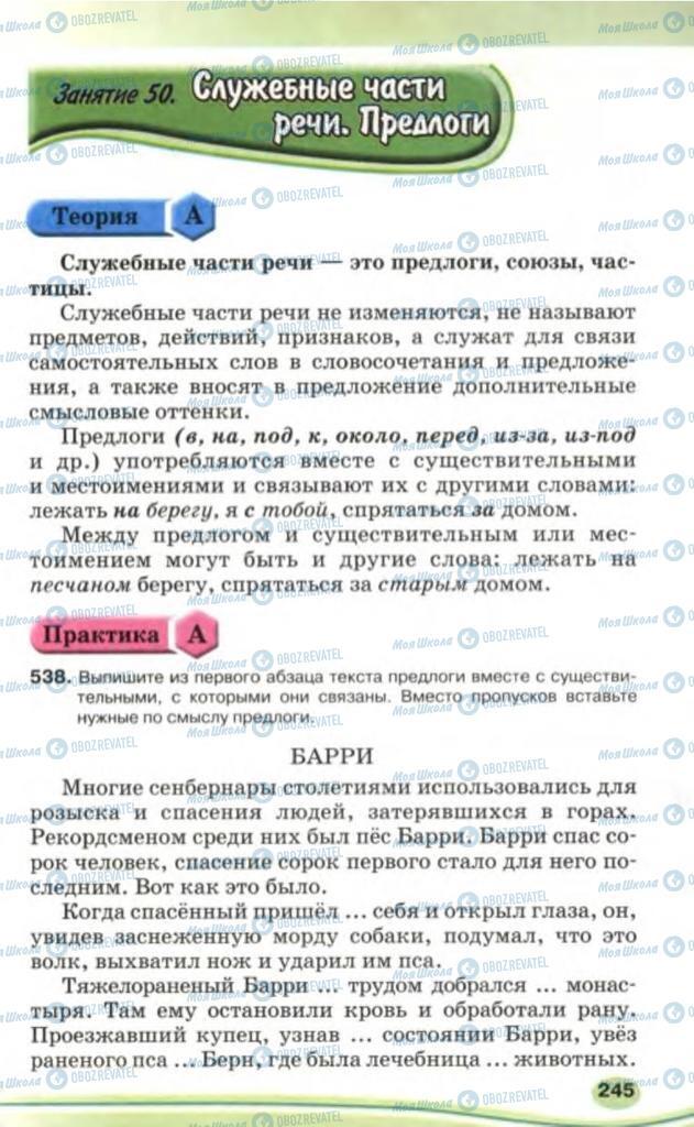 Учебники Русский язык 5 класс страница 245