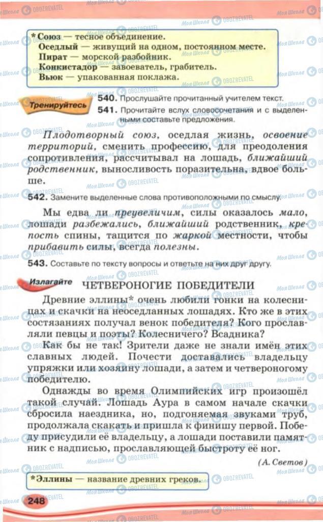 Учебники Русский язык 5 класс страница 248