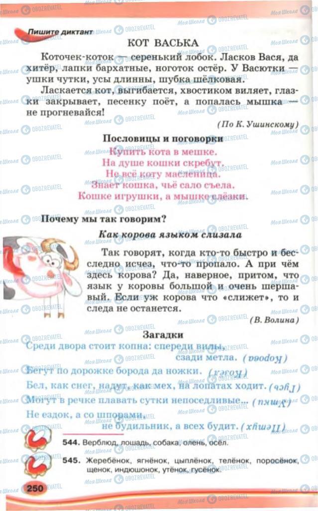 Учебники Русский язык 5 класс страница 250