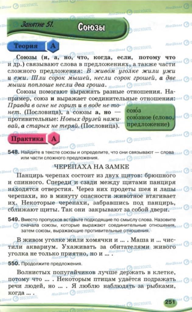 Учебники Русский язык 5 класс страница 251