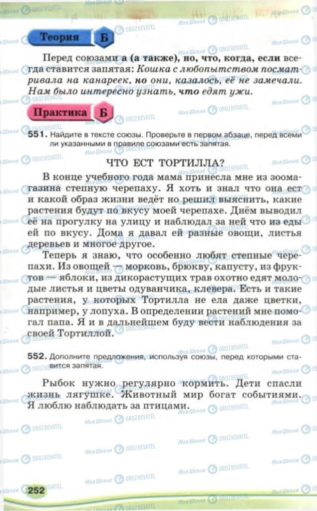 Учебники Русский язык 5 класс страница 252