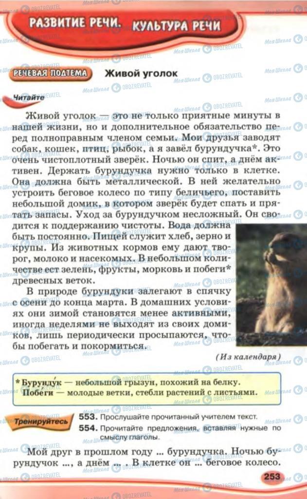 Учебники Русский язык 5 класс страница 253