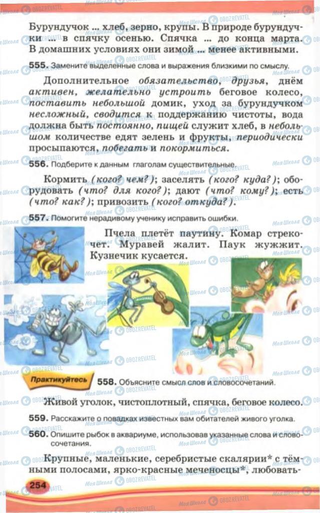 Учебники Русский язык 5 класс страница 254