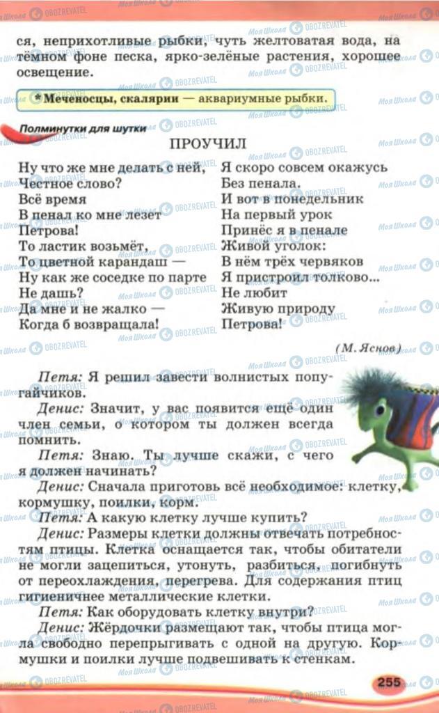 Учебники Русский язык 5 класс страница 255