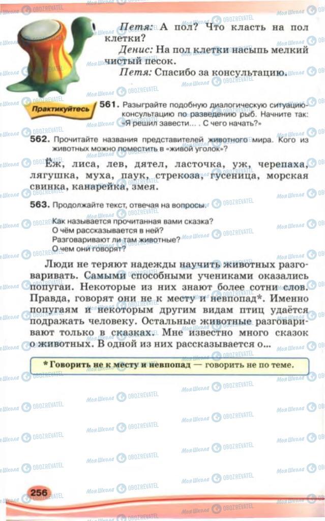 Учебники Русский язык 5 класс страница 256
