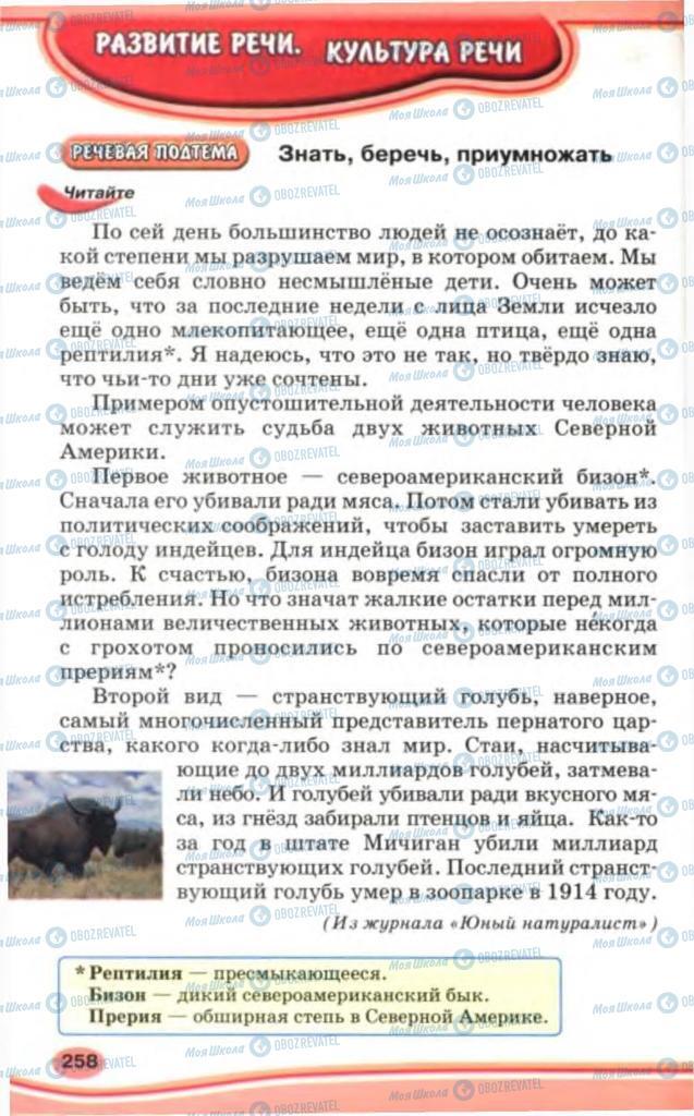 Учебники Русский язык 5 класс страница 258