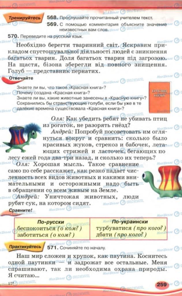 Учебники Русский язык 5 класс страница 259