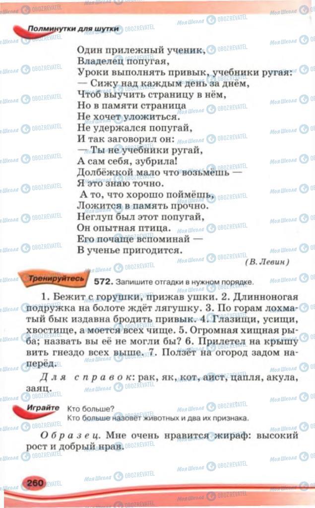 Учебники Русский язык 5 класс страница 260