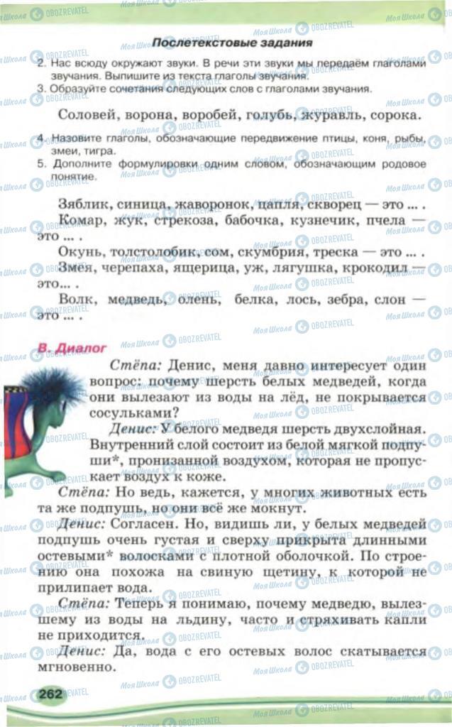 Учебники Русский язык 5 класс страница 262
