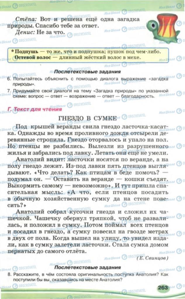 Учебники Русский язык 5 класс страница 263