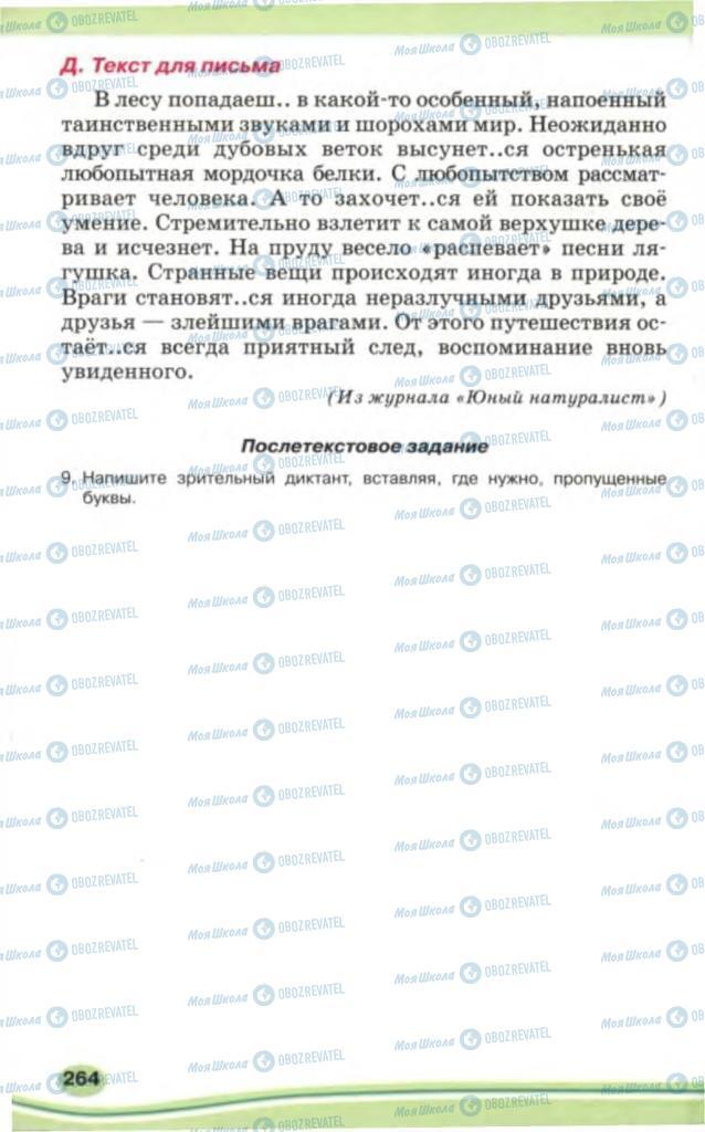 Учебники Русский язык 5 класс страница 264