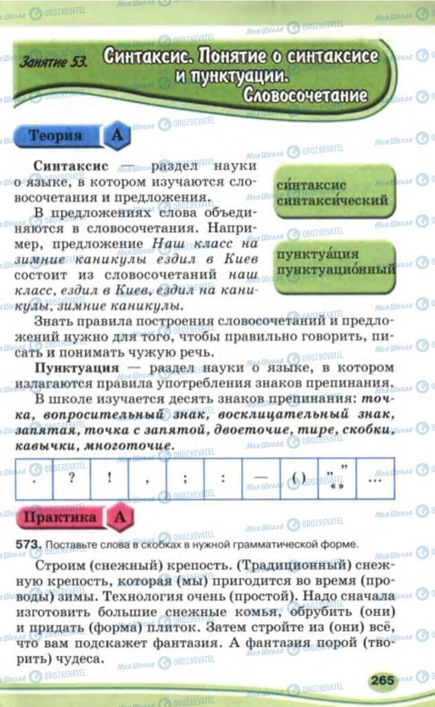 Учебники Русский язык 5 класс страница 265