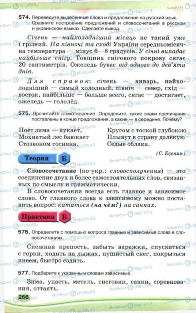 Учебники Русский язык 5 класс страница 266