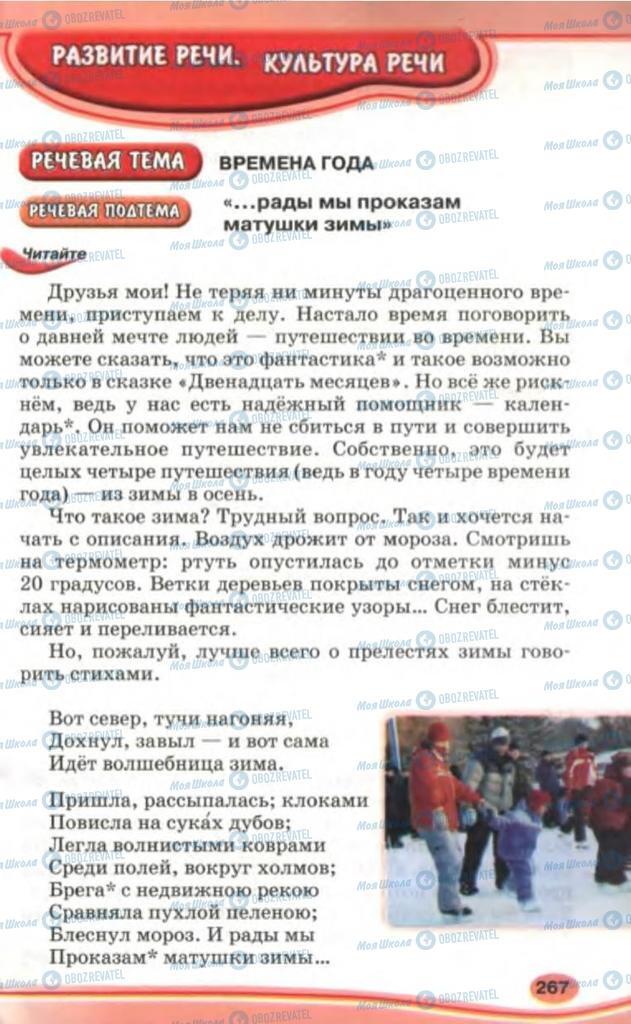 Учебники Русский язык 5 класс страница 267