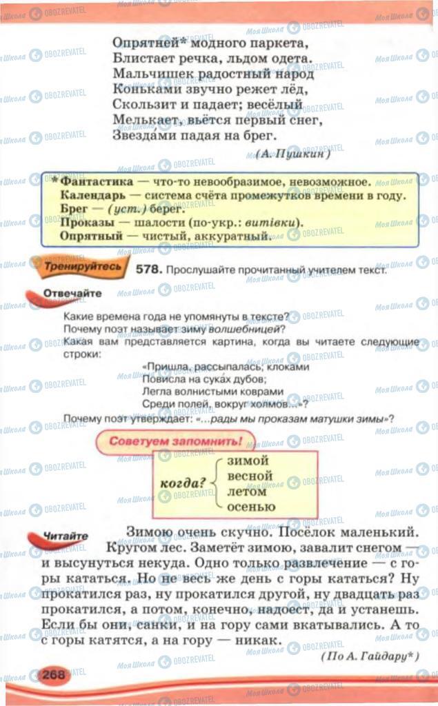 Учебники Русский язык 5 класс страница 268