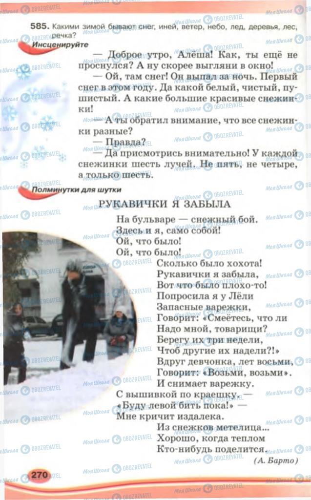Учебники Русский язык 5 класс страница 270