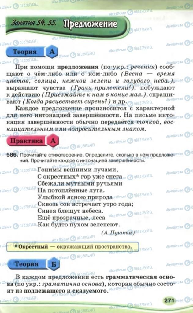 Учебники Русский язык 5 класс страница 271