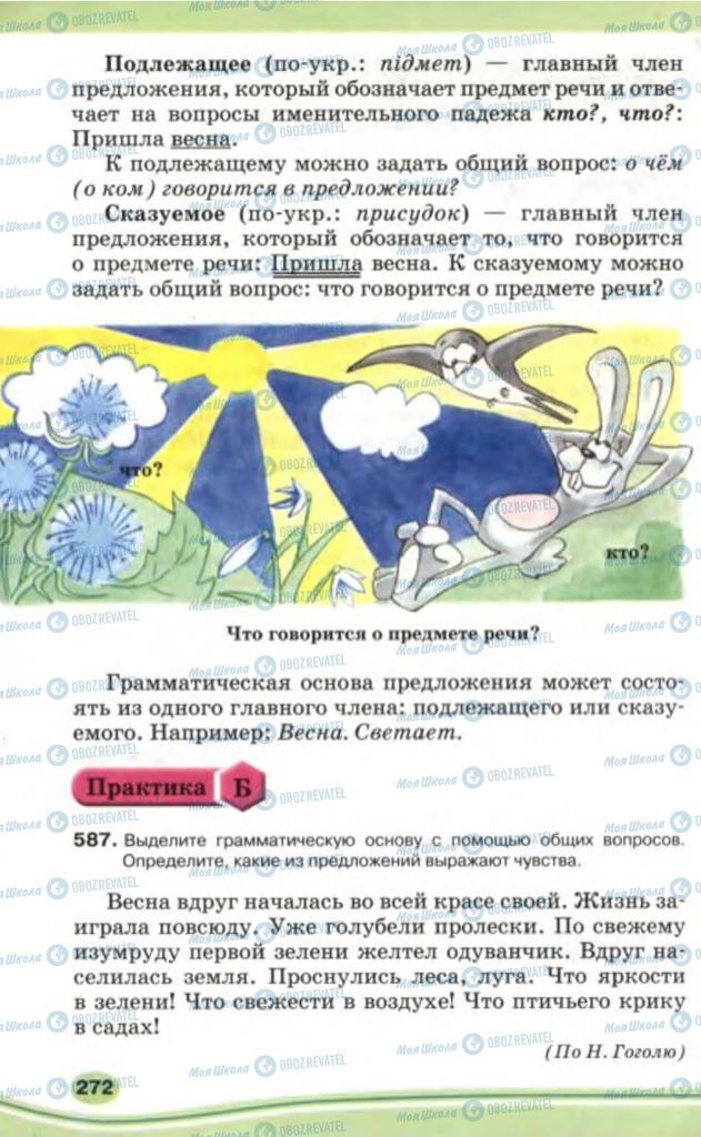 Учебники Русский язык 5 класс страница 272