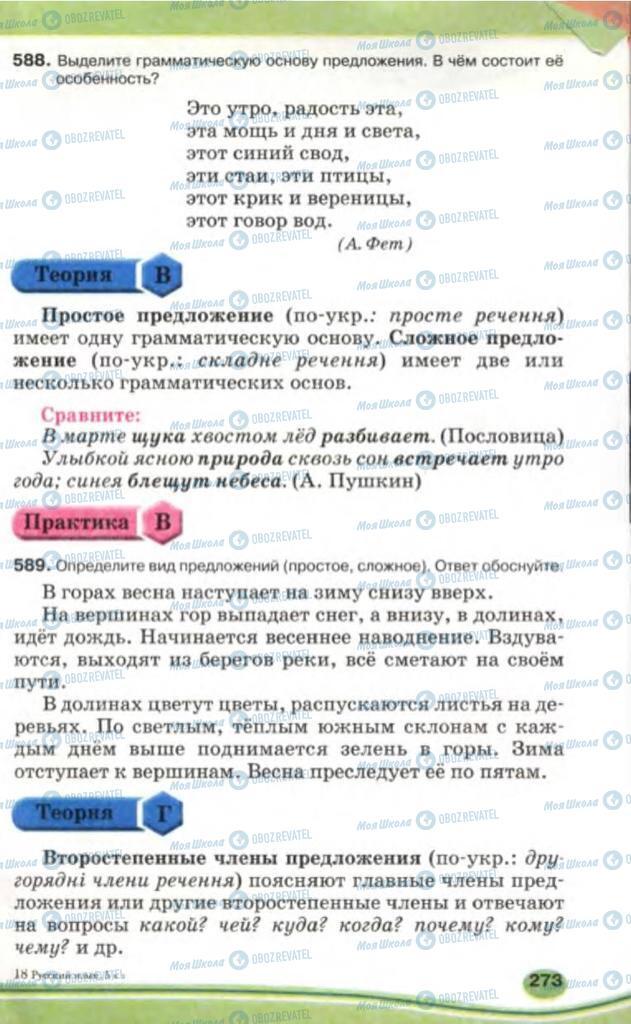 Учебники Русский язык 5 класс страница 273