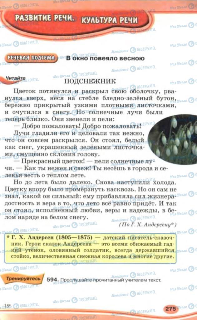 Учебники Русский язык 5 класс страница 275