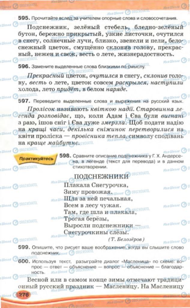 Учебники Русский язык 5 класс страница 276