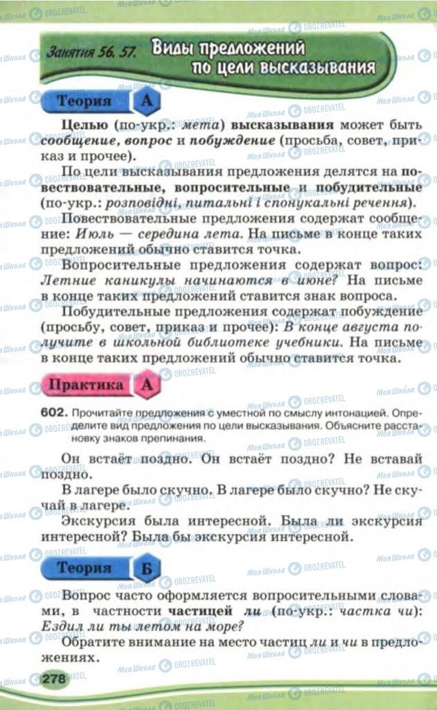 Учебники Русский язык 5 класс страница 278